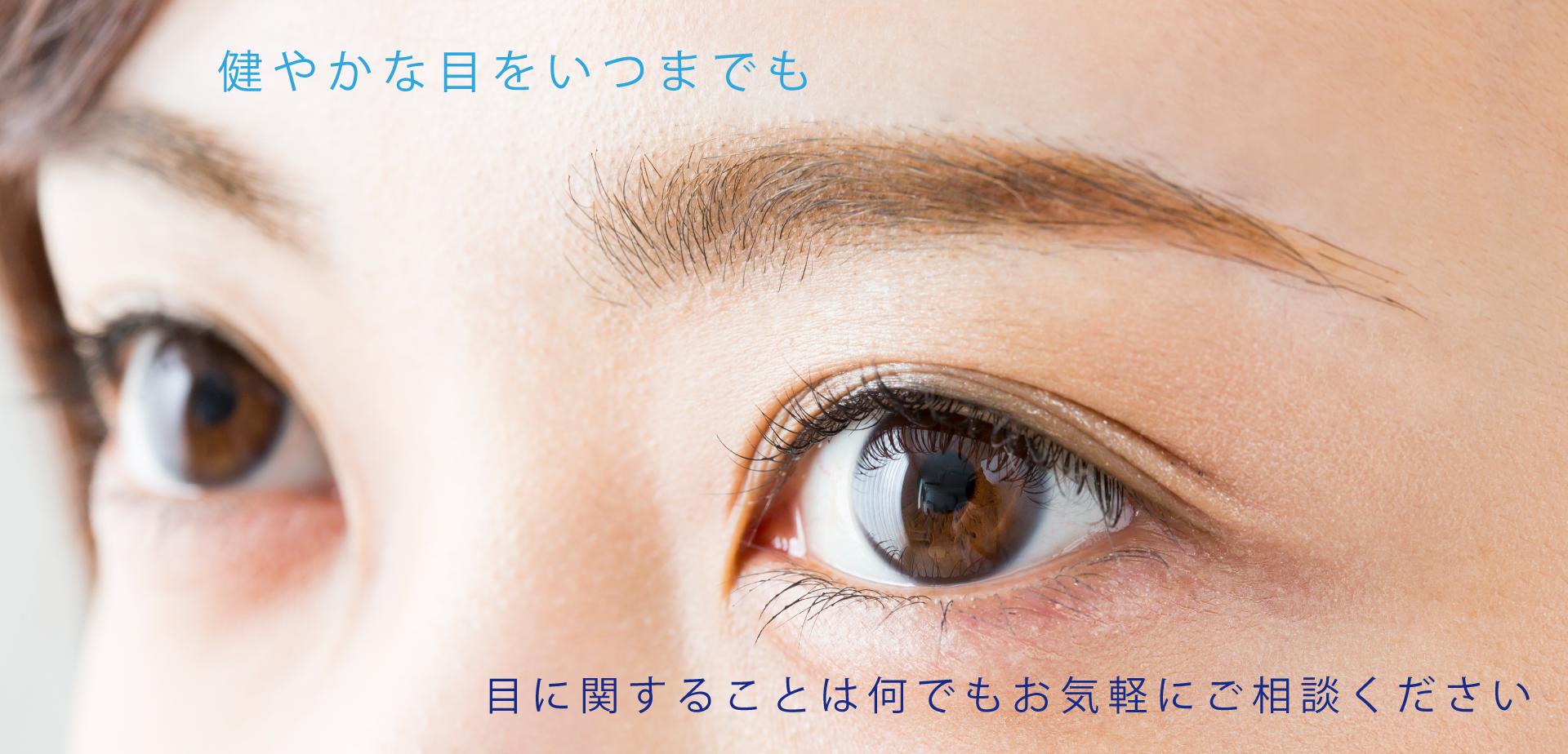 萩市の眼科。森眼科